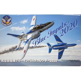自衛隊グッズ 航空ファン カレンダー ブルーインパルス 2020 B4変判