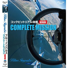自衛隊グッズ 劇場版 Complete Mission BD (ブルーレイ)