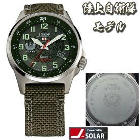 自衛隊グッズ 陸上自衛隊 腕時計 ソーラースタンダード S715M-01
