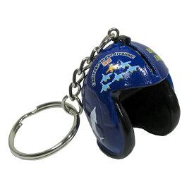 自衛隊グッズ ブルーインパルス ヘルメット キーホルダー
