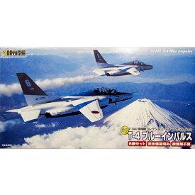 自衛隊グッズ 現用機コレクション・スマートセット T−4 ブルーインパルス6機セット 1/144