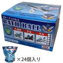 自衛隊グッズ ブルーインパルス バスボール BOX1箱(24個入り)