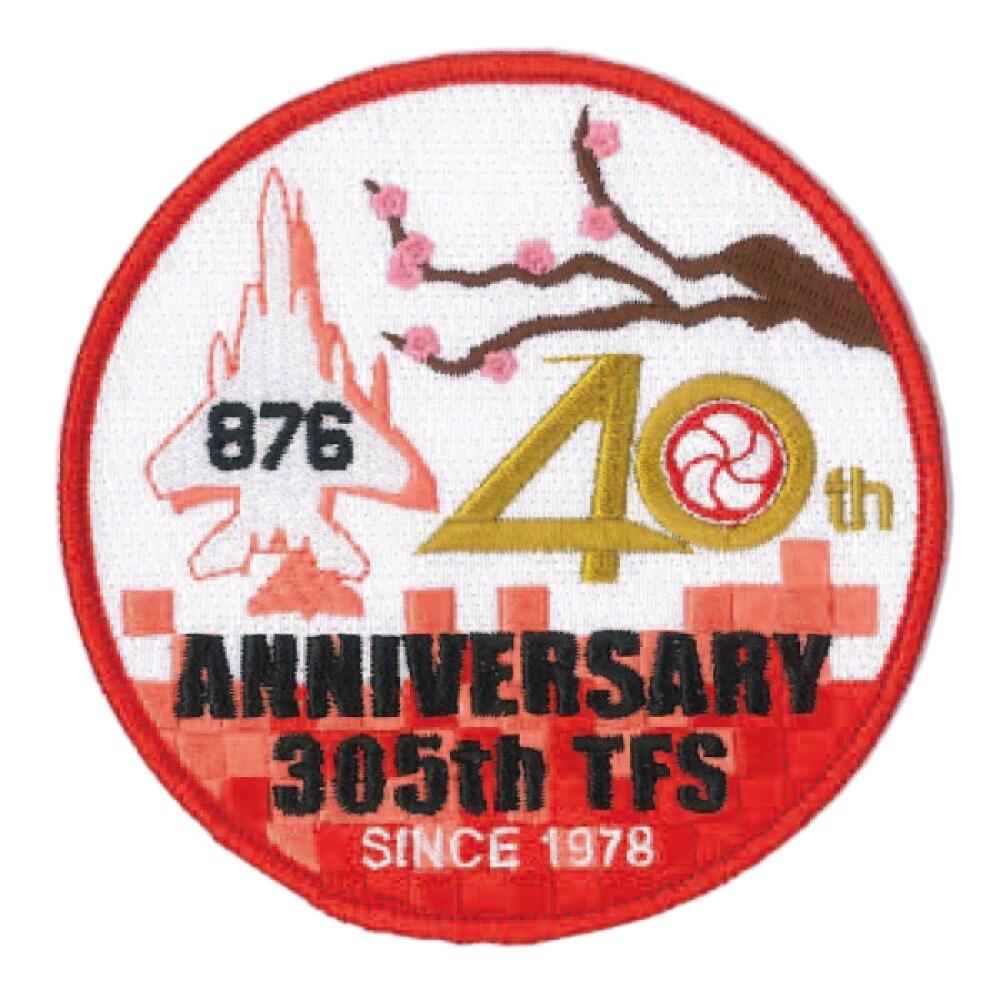 自衛隊グッズ ワッペン 第305飛行隊 40周年記念 スペシャルマーク パッチ 丸型 ベルクロ付