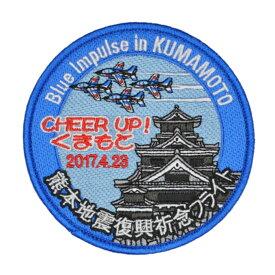 自衛隊グッズ ワッペン ブルーインパルス 熊本地震復興祈念フライト 公式パッチ ベルクロ付き 青