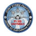 自衛隊グッズ ワッペン 航空自衛隊 F-35 ライトニングII パッチ ベルクロ付き