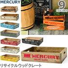 マーキュリー【MERCURY】リサイクルウッドクレートウッドボックス木箱アメリカン雑貨収納おもちゃ箱ブラックホワイトレッド【あす楽】
