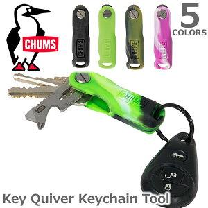 チャムス【CHUMS】Key Quiver Keychain Tool 90230 キーチェーン キーホルダー キーリング 鍵 ラバー バック TOOL 持ち運び便利 メンズ レディース アウトドア 5Color【ネコポス発送可】