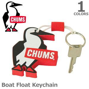 チャムス【CHUMS】Boat Float Keychain 91052 キーチェーン キーホルダー キーリング 鍵 バック ベルト 持ち運び便利 メンズ レディース RED【あす楽】