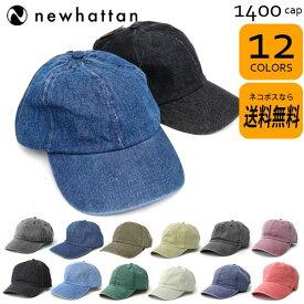 ニューハッタン【NEWHATTAN】1400 CAP ブリムキャップ /帽子 メンズ レディース 全9color デニム ヴィンテージ ウォッシュ 小物 ベースボール ファッション アウトドア 【ネコポス発送のみ送料無料】
