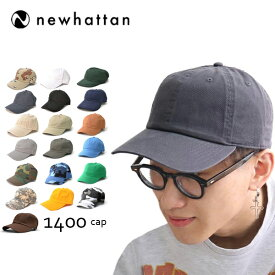 ニューハッタン【NEWHATTAN】1400 CAP ブリムキャップ /帽子 メンズ レディース 全18color デニム ヴィンテージ 小物 ベースボール ファッション アウトドア 【ネコポス発送のみ送料無料】