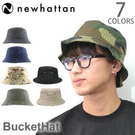 ニューハッタン【NEWHATTAN】BucketHat 1500 HAT バケット 帽子 日よけ UV コットン ツバ付き フェス 野外 サファリハット アウトドア キャップ 【あす楽】