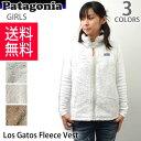 パタゴニア【patagonia】ガールズ・ロス・ガトス・ベスト レディース Girls' Los Gatos Vest 65490 もこもこ レギュラーフィット 防寒 キャンプ 2017モデル【あす楽
