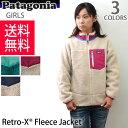 パタゴニア【patagonia】ガールズ・レトロX・ジャケット レディース Girls' Retro-X Jacket 65621 もこもこ レギュラーフィット 防寒 キャンプ 2017モデル【あす楽