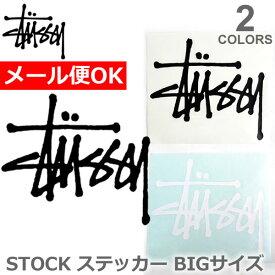 ステューシー【STUSSY】137001 BIG STOCK DECAL ステッカー スチューシー シール 定番 stussy ロゴ BIG BLACK/WHITE グッズ アクセサリー 人気【あす楽】