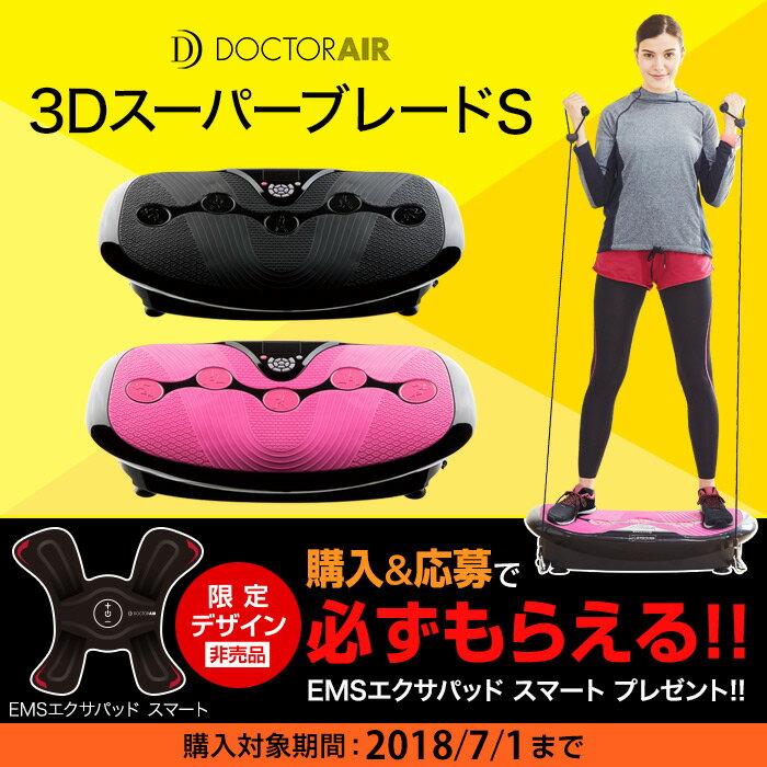【キャンペーン中】 ドクターエア 3DスーパーブレードS SB-002