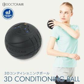 【25日20時〜4H限定☆エントリーP19倍確定】ドクターエア 3Dコンディショニングボール CB-01
