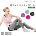 3Dコンディショニングボールスマート01