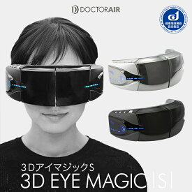 【25日 20:00〜4H限定☆エントリーP19倍確定】ドクターエア 3DアイマジックS EM-03