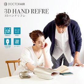 【30日 4H限定☆エントリー&楽天カードでP19倍確定】ドクターエア 3Dハンドリフレ HR-01