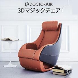 【10/20 20:00〜4H限定☆エントリー&楽天カードでP19倍確定】ドクターエア 3Dマジックチェア MC-001