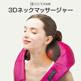 【12/10 20:00〜4H限定☆エントリー&楽天カードでP19倍確定】ドクターエア 3Dネックマッサージャー MN-001