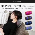 3DマッサージピローSコードレス