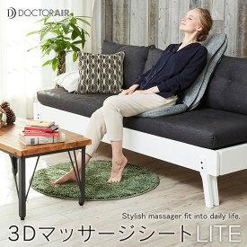 【20日 4H限定☆エントリー&楽天カードでP19倍確定】ドクターエア 3DマッサージシートLITE MS-03