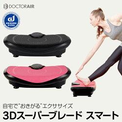 3Dスーパーブレードスマート_キャンペーン