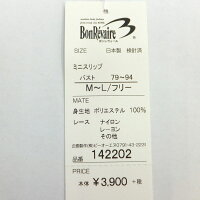 【Bonrevaire】ポリエステルトリコットベビードールシリーズ☆ミニスリップ