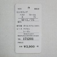 【REVEC】【日本製】ブラックローズチュールレース&シルキートリコットシリーズ☆ミニスリップ