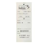 【日本製】【BonRevaire】100双綿フライス生地仕様インナーシリーズ☆ノースリーブタンクトップ
