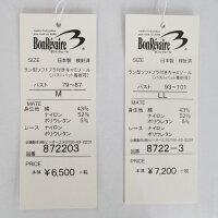 【BonRevaire】【日本製】豪華なレース遣いと光沢感にあふれる生地が織りなす☆ラウンド型バストパット着脱式キャミソールMサイズ、Lサイズ【-NW-】
