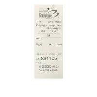 【日本製】【BonRevaire】100双綿フライス生地仕様インナーシリーズ☆肩パット着脱式フレンチ袖インナー