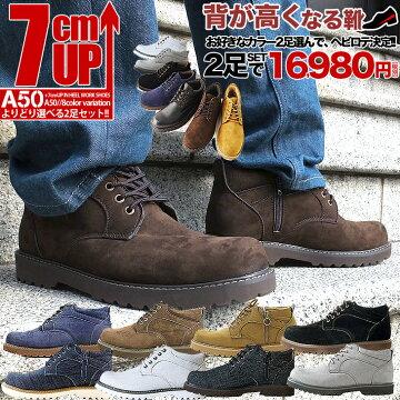 【当店人気のスニーカー!】シークレットシューズ7cm身長アップシークレットスニーカーシークレットブーツ背が高くなる靴
