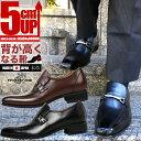 シークレットシューズ 5cmアップ マドラスモデロ MODELLO 本革 日本製 ビジネスシューズ DM610シークレットシューズで背が高くなる