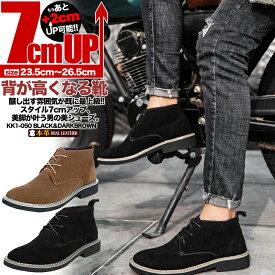 シークレットシューズ 7cm シークレットブーツ メンズブーツシークレット スニーカー  ブーツ メンズコスプレ 男装 レイヤー ハロウィンにも7cm身長アップ 背が高くなる靴 kk1-050