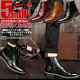 シークレットブーツ 5cm シークレットシューズ メンズブーツシークレット ブーツ メンズコスプレ 男装 レイヤー ハロウィンにも5cm身長アップ 背が高くなる靴 kk3-100