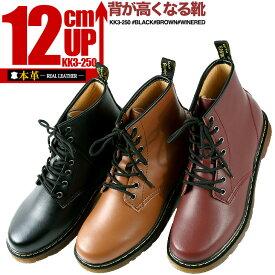 シークレットブーツ12cmアップシークレットシューズ 背が高くなる シークレット ブーツ メンズブーツ ワークブーツ 12cm身長アップ メンズブーツ kk3-250-12