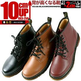 シークレットブーツ 10cm シークレットシューズ メンズブーツ本革 レザーシークレット ブーツ ワークブーツ エンジニアブーツ メンズコスプレ 男装 レイヤー ハロウィンにも10cm身長アップ 背が高くなる靴 kk3-250