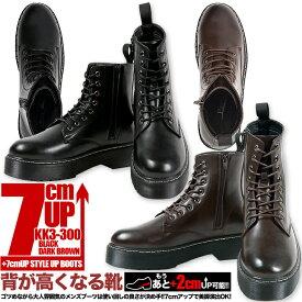 シークレットブーツ 7cm シークレットシューズ メンズブーツ 厚底ブーツ インヒールブーツシークレット ブーツ メンズコスプレ 男装 レイヤー ハロウィンにも7cm身長アップ 背が高くなる靴 kk3-300