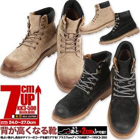 シークレットブーツ 8cmアップ シークレットシューズ メンズ ブーツ 8cmアップ ブーツ 本革自然なデザインで気づかれない 疲れない 履きやすい シークレットブーツブラック ベージュ kk3-500