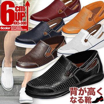 シークレットシューズ6cmアップシークレットスニーカーメンズスニーカーデッキシューズドライビングシューズ6cm背が高くなる靴シークレットスニーカー6cm身長アップkk5-300