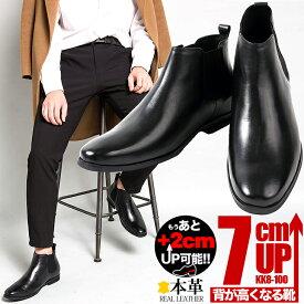 シークレットシューズ ビジネスブーツ 7cmアップ 本革 サイドゴア ハイカット サイドゴアブーツ 背が高くなるシークレット ビジネスシューズ 7cm身長アップkk8-100