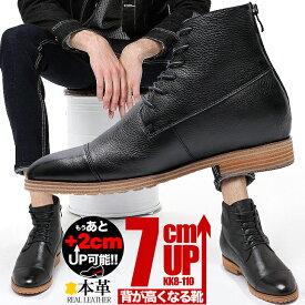 シークレットシューズ シークレットブーツ 7cmアップ 本革 背が高くなる シークレットブーツ 7cm身長アップ メンズシューズkk8-110