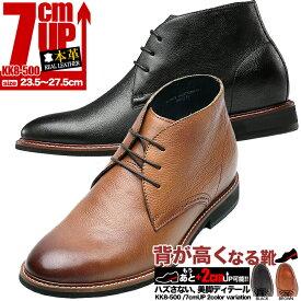 シークレットシューズ シークレットブーツ 7cmアップ 本革 背が高くなる シークレットブーツ 7cm身長アップ メンズシューズkk8-500