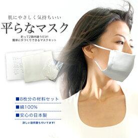 マスクキット 8枚分 手作りマスク 布マスク 日本製 布マスク生地 紐ゴム 説明書付 大人用 子供用 ダブルガーゼ 2重編み 手作りマスク