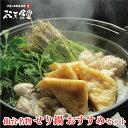 送料無料!仙台名物せり鍋おすすめセット_国産鶏と梵天食堂の「命のだし」で仙台名物のせりをお楽しみ!鶏だんごと宮…