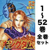 キングダム 全巻セット 1-52巻 (最新巻含む全巻セット) / 原泰久 【送料無料】【後払いOK】