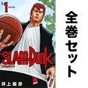 SLAM DUNK 新装再編版 1-20巻/ 井上雄彦 (著)【送料無料】【後払いOK】