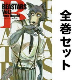 BEASTARS 1-17巻(最新巻含む全巻セット)/ 板垣巴留(著)